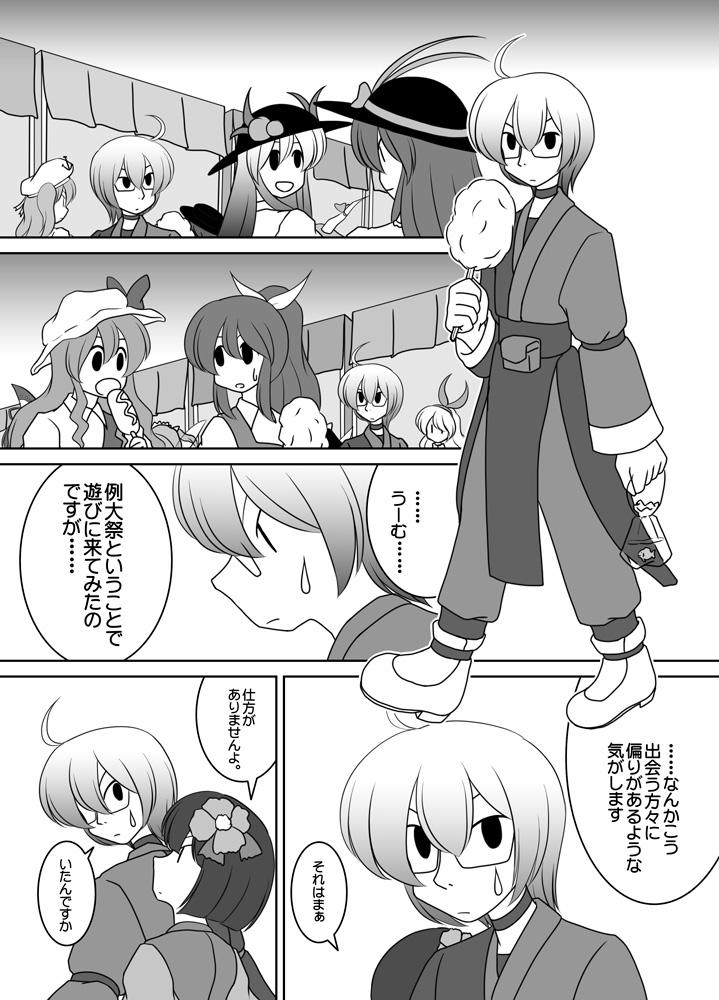 ハブら例大祭_01