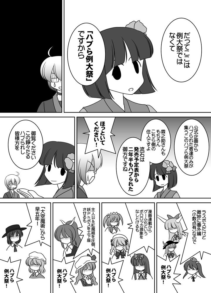 ハブら例大祭_02