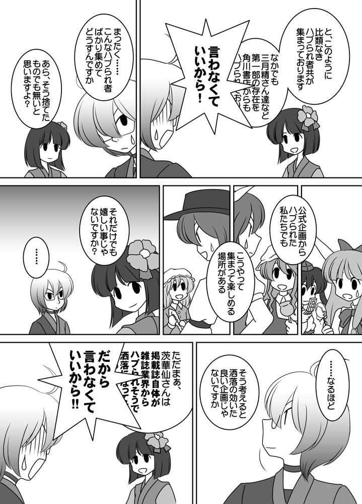 ハブら例大祭_03