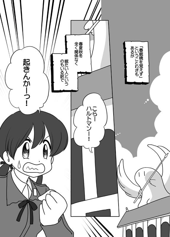 SC51新刊サンプル1