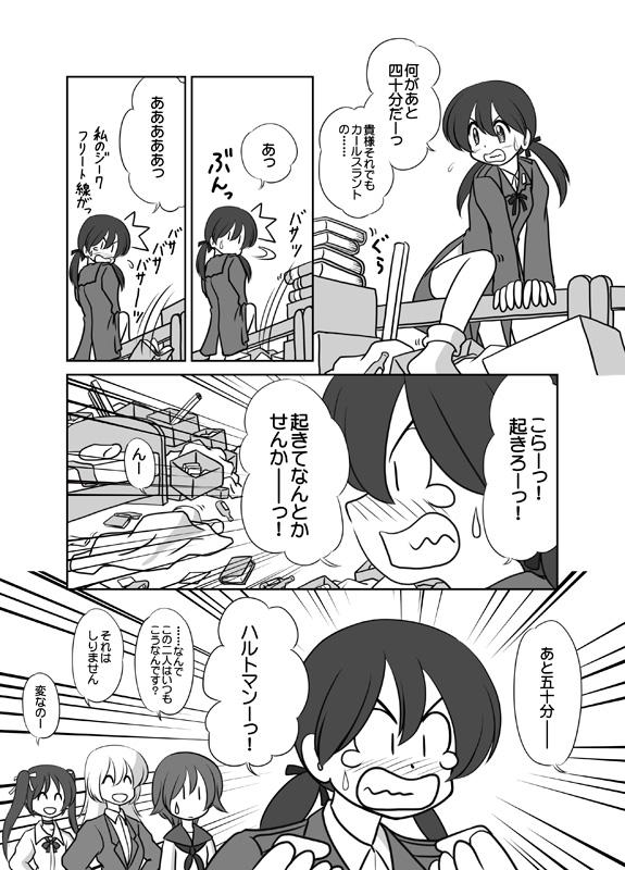 SC51新刊サンプル3