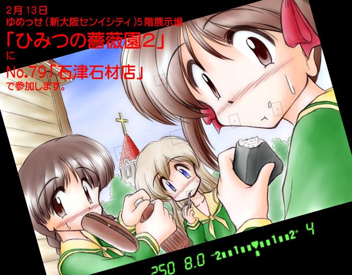 薔薇園ポスター
