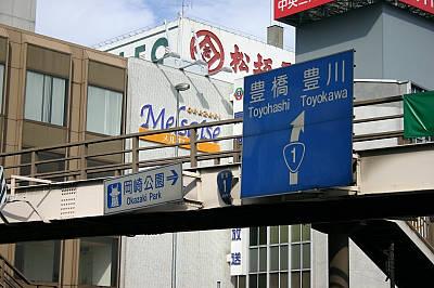 徳川家康生誕の地