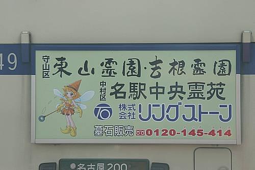 目の前走ってたバスの後部の広告。
