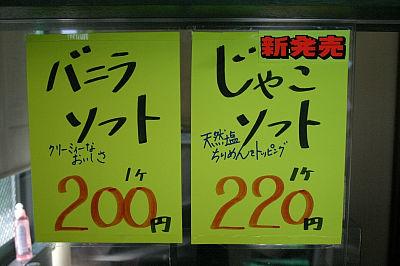 じゃこ代は20円。