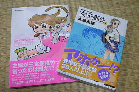 30GIRL.COMと女子高生6巻