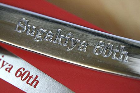 スガキヤ60周年。